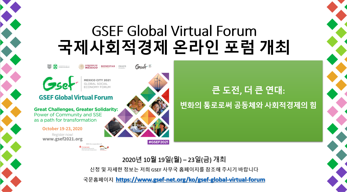 GSEF2021 국문 배너