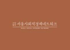 Seoul Social Economy Network (SSEN)