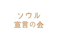 Association of 'the Seoul Declaration' of Japan (ASDJ)